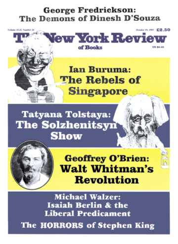 Image of the October 19, 1995 issue cover.