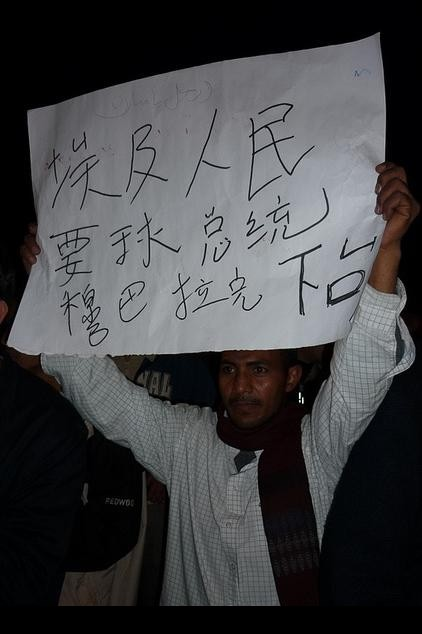 Egyptian Chinese sign.jpg