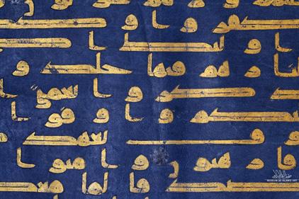 Quran leaf.jpg