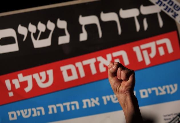 Israeli protest.jpg