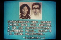 A Chinese State TV broadcast on June 12, 1989, showing the arrest warrant for astrophysicist Fang Lizhi and his wife Li Shuxian, after both had taken refuge at the US Embassy in Beijing on June 5