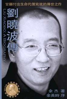 Liu Xiaobo: A Biography.jpg