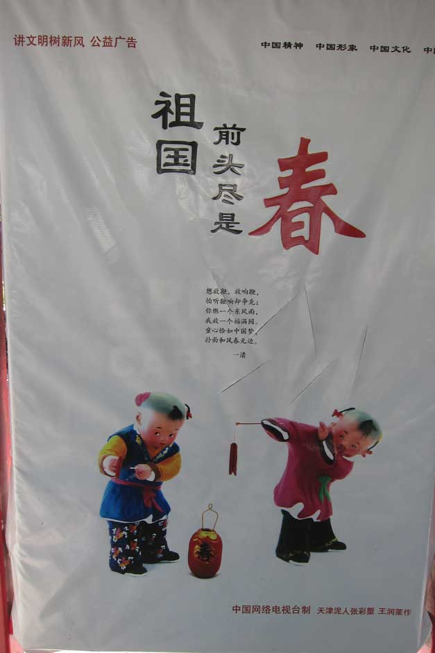 China dream posters 7167.jpg