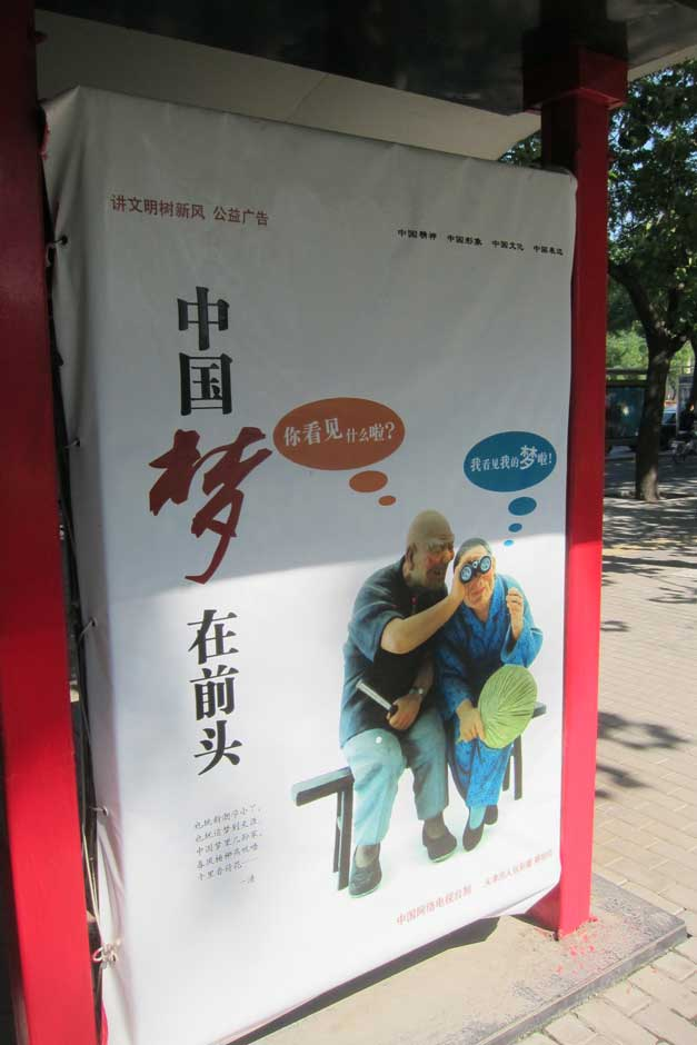 China dream posters 7175.jpg