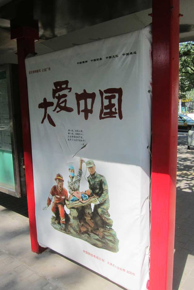 China dream posters 7184.jpg