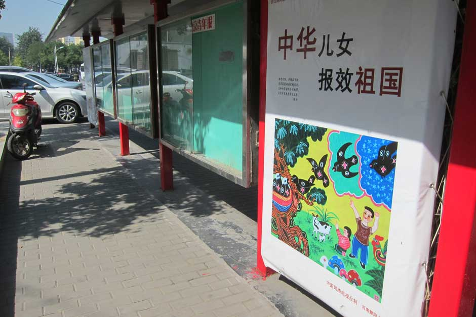 China dream posters 7195.jpg