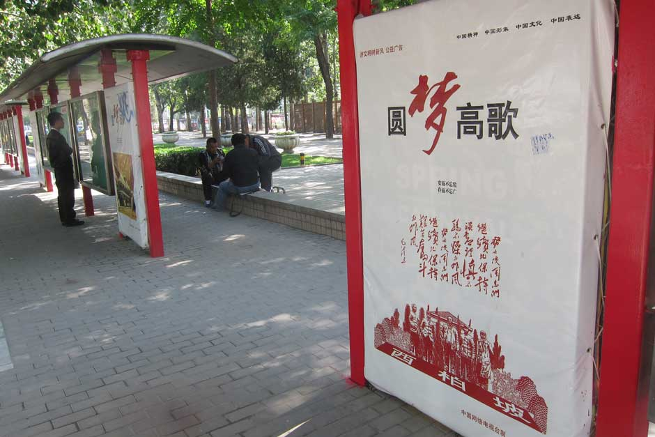 China dream posters 7202.jpg