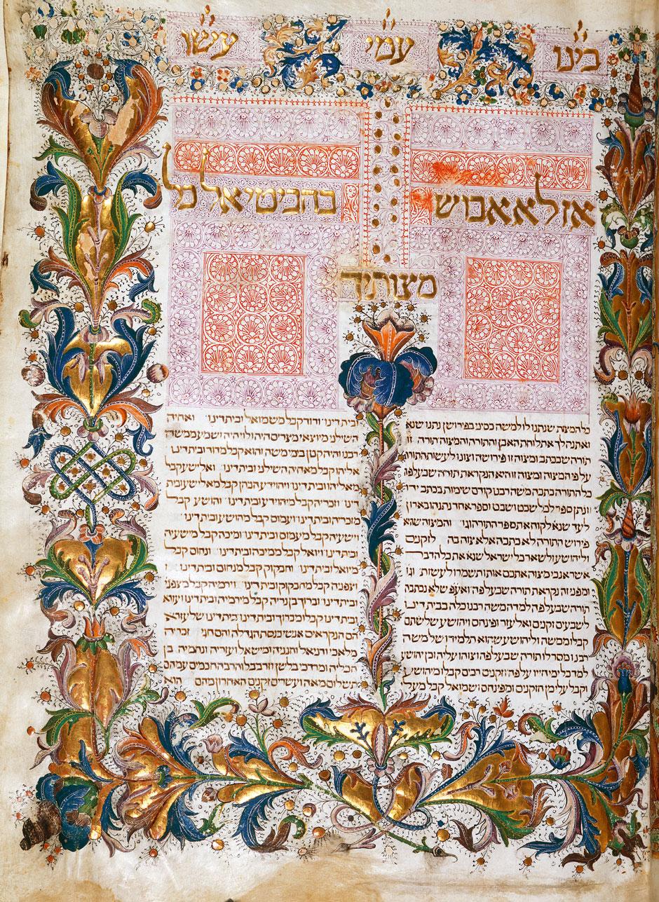 Mishneh Torah.jpg