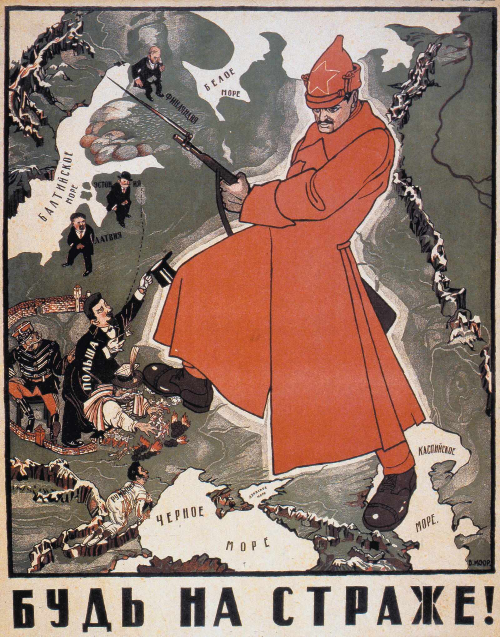 A Soviet propaganda poster with the caption 'Be on Guard!' urging Ukrainians, Lithuanians, and Poles to beware of the Polish leader Józef Piłsudski, 1920