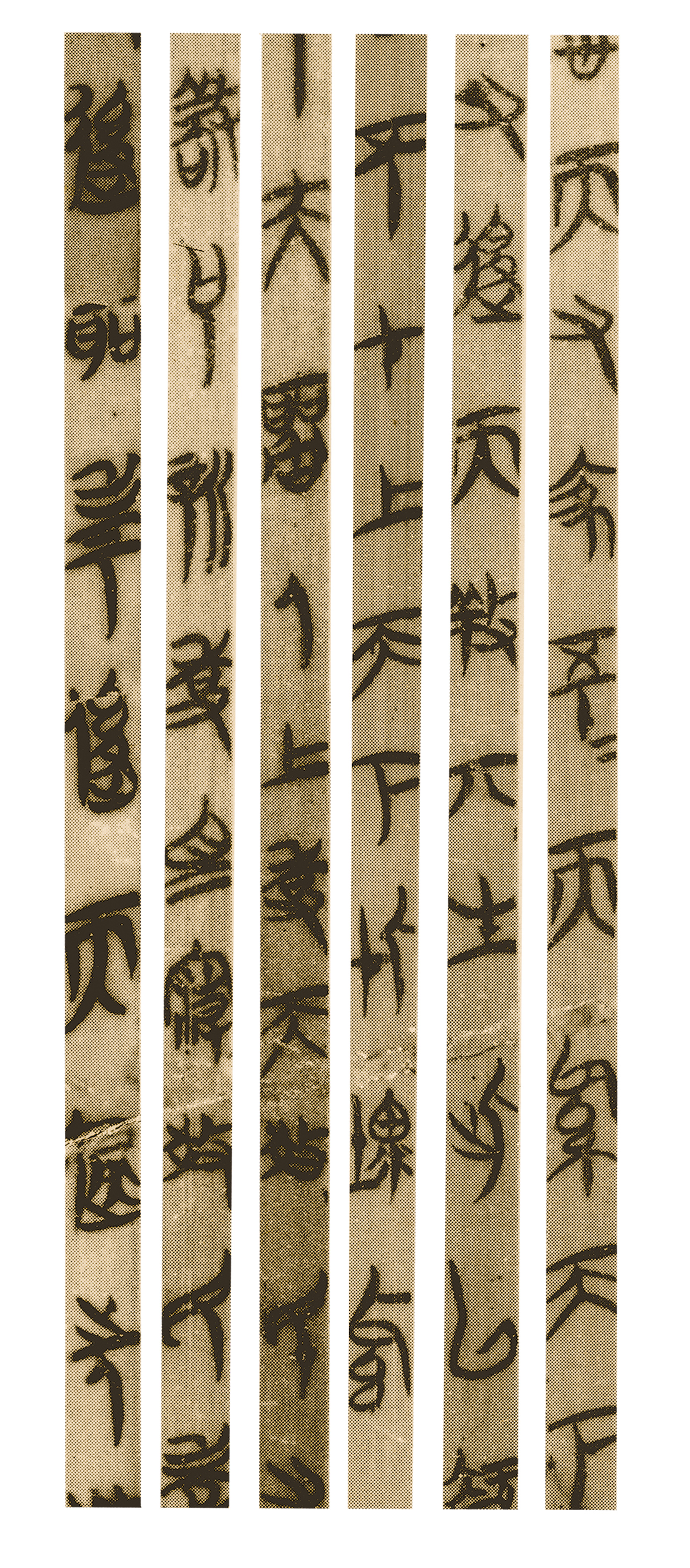 Bamboo slips from the Tang Yu Zhi Dao, an ancient text from the Guodian excavation advocating 'rule by the most meritorious' and 'abdication as a means of succession.' According to Sarah Allan in Buried Ideas, it 'reflects ideas that were current in the late fifth and early fourth centuries BCE.'