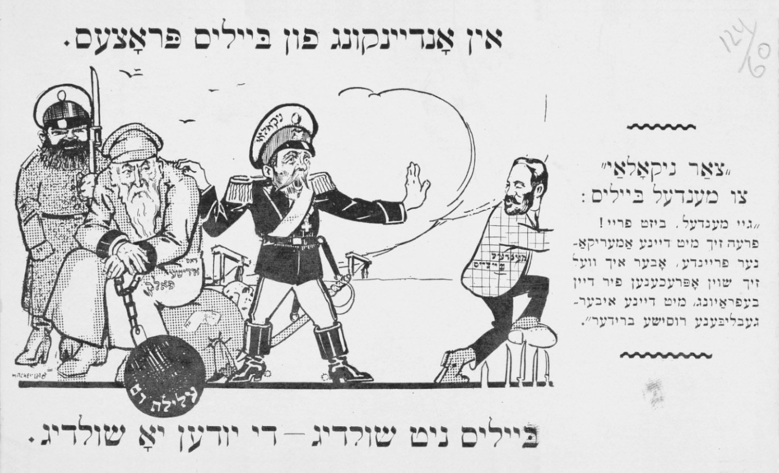 A postcard in Yiddish commemorating the verdict in the 1913 trial of Mendel Beilis, a Jew charged with the ritual religious killing of a Christian child in Kiev. The jury acquitted Beilis but judged that the crime had occurred. Tsar Nicholas II (center) is bidding Beilis to go free—'but I won't waste any time in getting even for your acquittal with your Russian brothers you've left behind.' The seated old man depicts the 'Jewish people'; the ball and chain is labeled 'blood libel.' A conference on the blood libel will be presented by the YIVO Institute for Jewish Research and Center for Jewish History in New York on October 9.