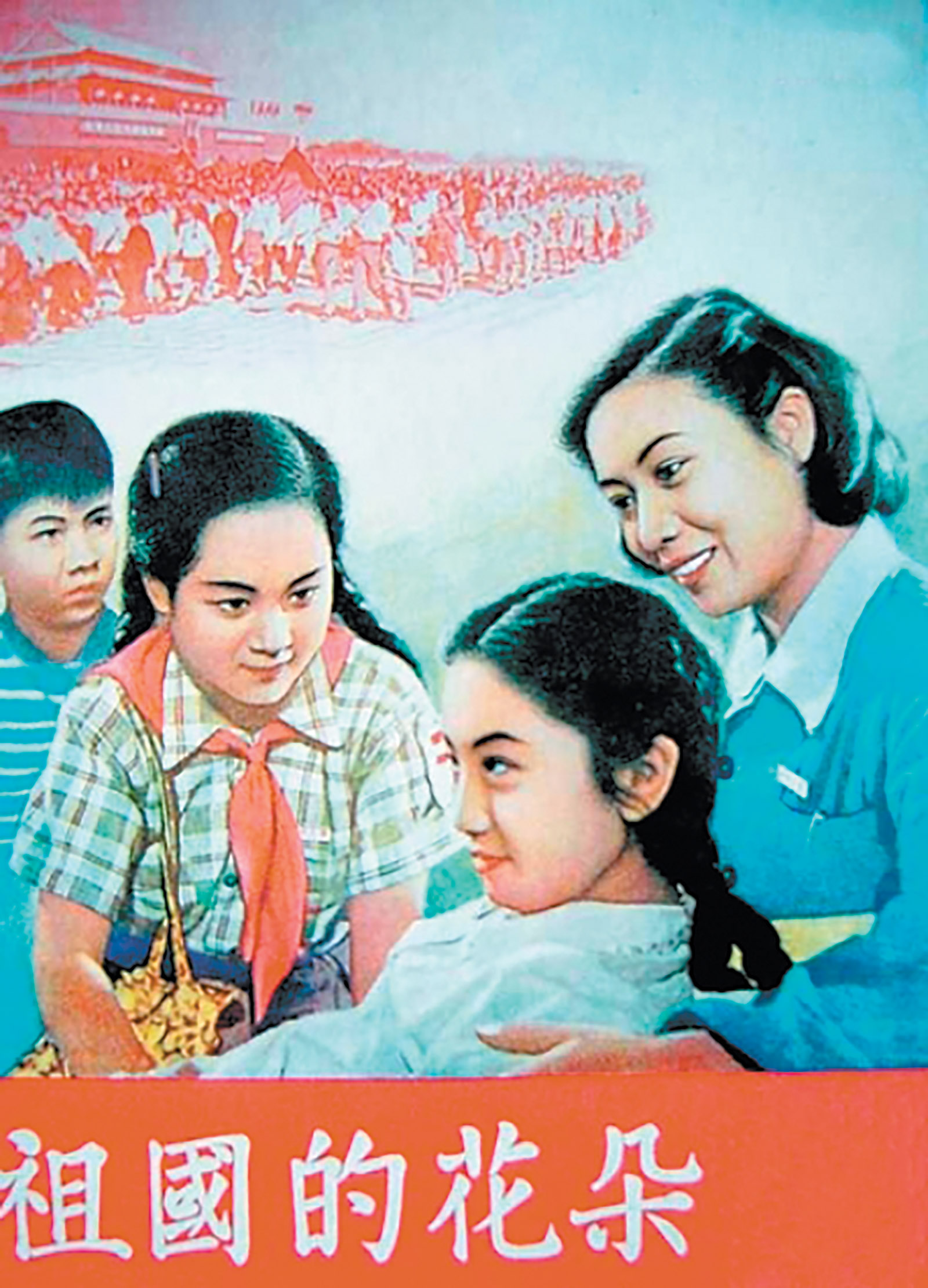 A poster for the 1955 film Flowers of the Motherland, about Chinese children joining the Young Pioneers