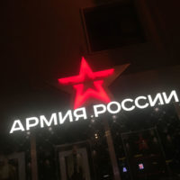 Russian Army clothes store, Moscow, Russia, 2016