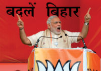 Indian Prime Minister Narendra Modi at a rally in Saharsa, Bihar, August 2015