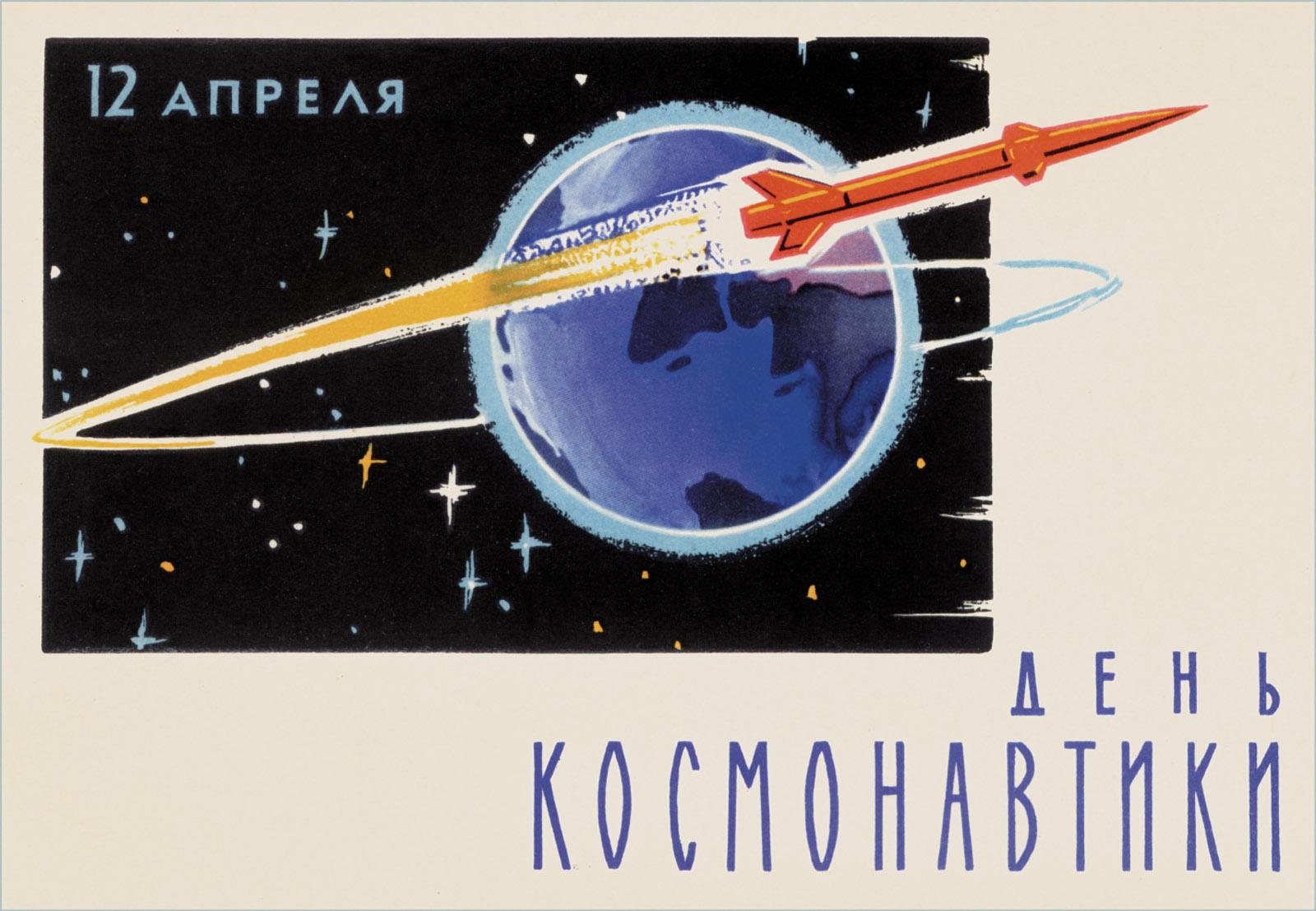 A Soviet illustration commemorating Yuri Gagarin's orbit of Earth, 1960s
