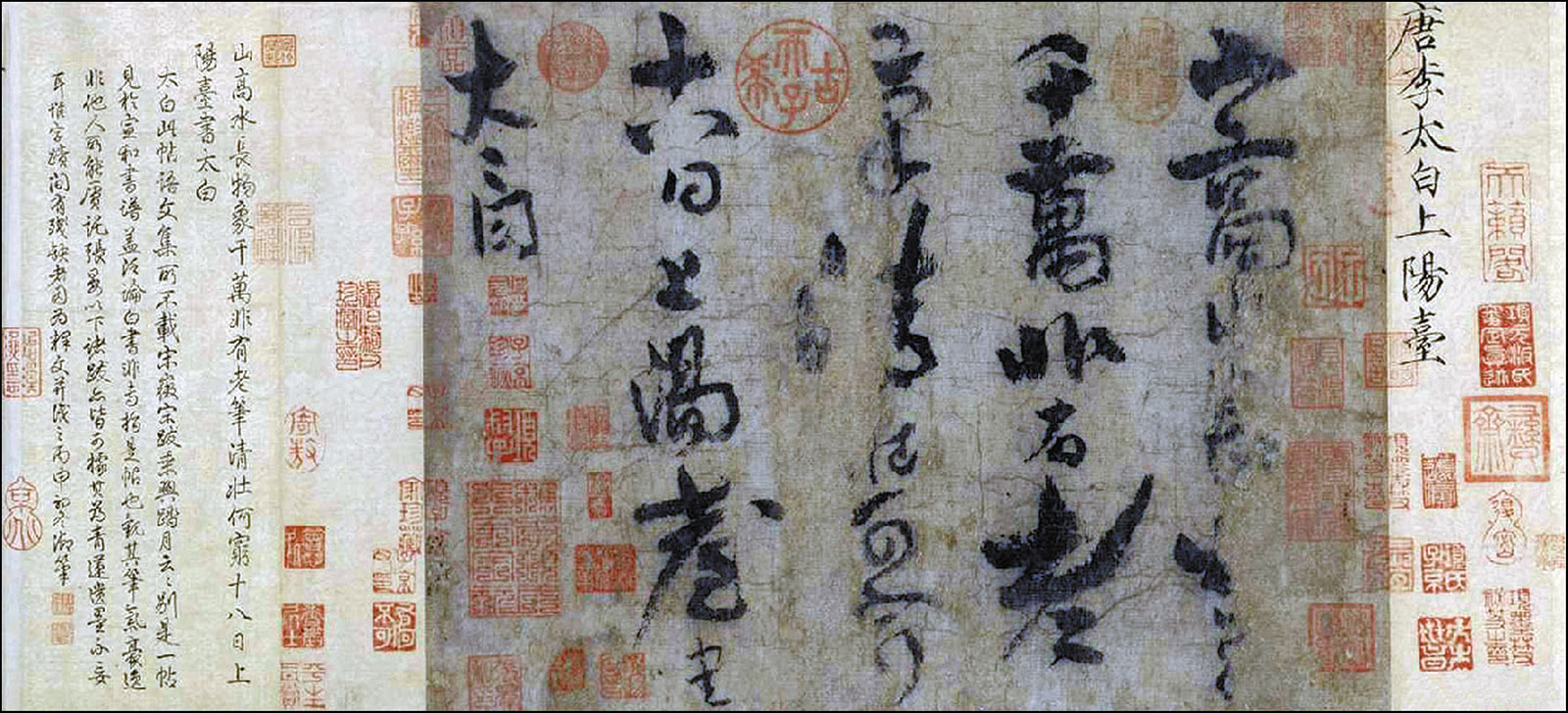 'Going Up to Sun Terrace,' the only surviving calligraphy by Li Bai