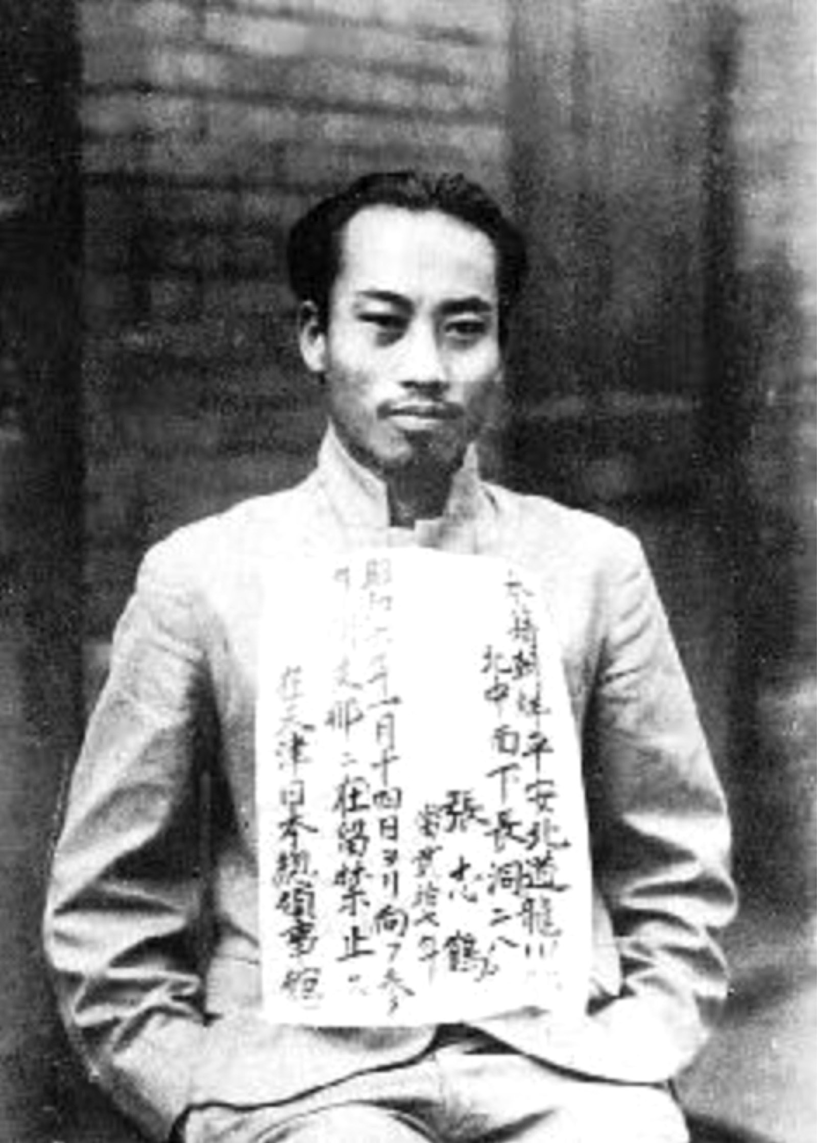 Kim San under arrest, possibly at the Japanese consulate in Tianjin, 1931. The notice on his chest states that he would be banned from China for three years