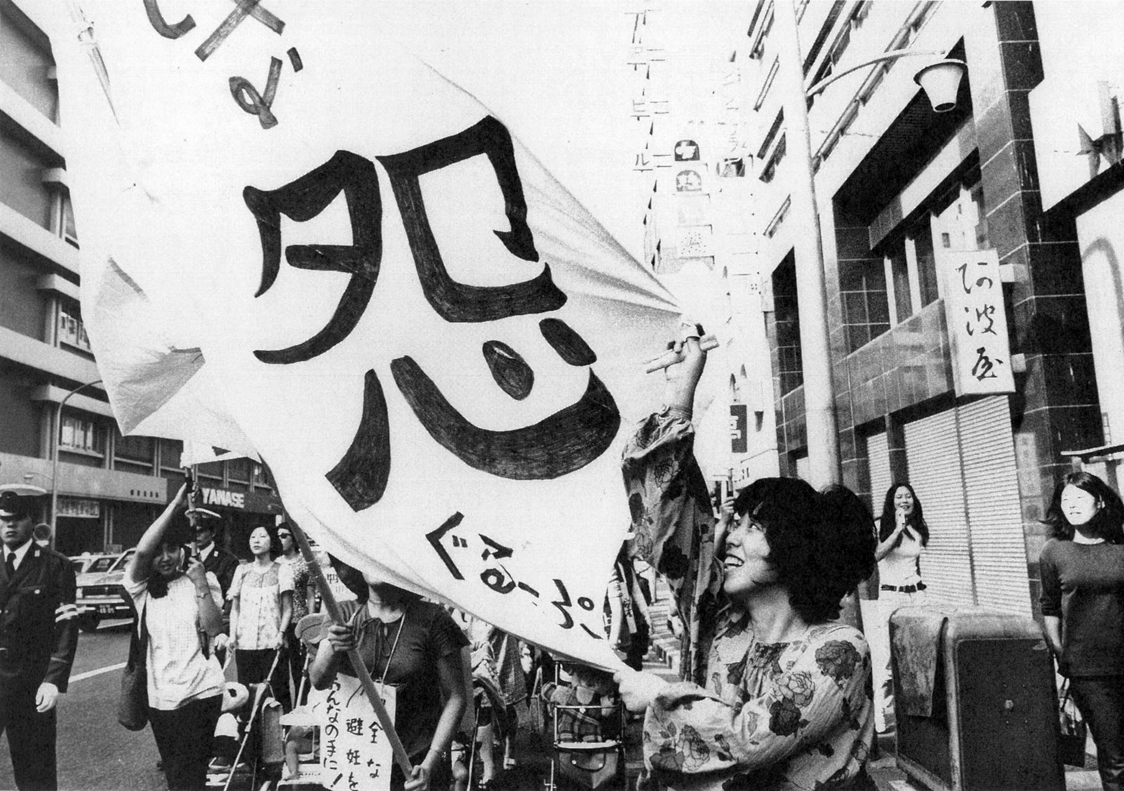 Yumi Doi, an activist with Group of Fighting Women, at a protest against sexual discrimination, Tokyo 1972